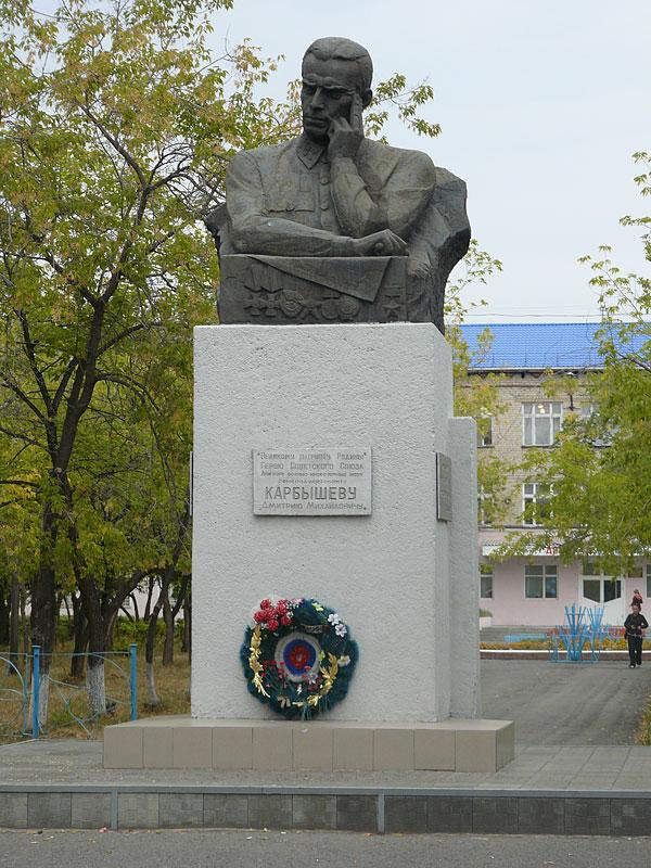 Памятник Д.М.Карбышеву, ул.Карбышева, 56