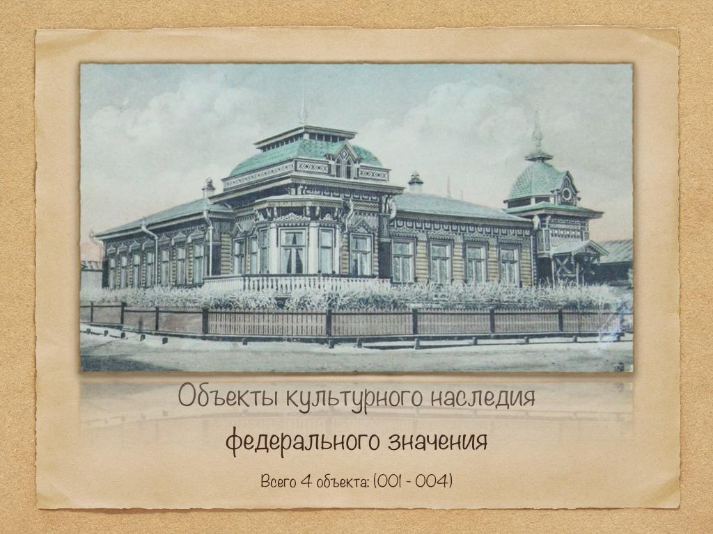 Объекты культурного наследия федерального значения