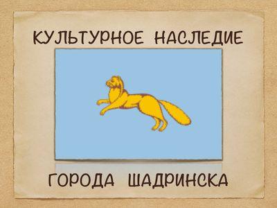 Объекты культурного наследия города Шадринск