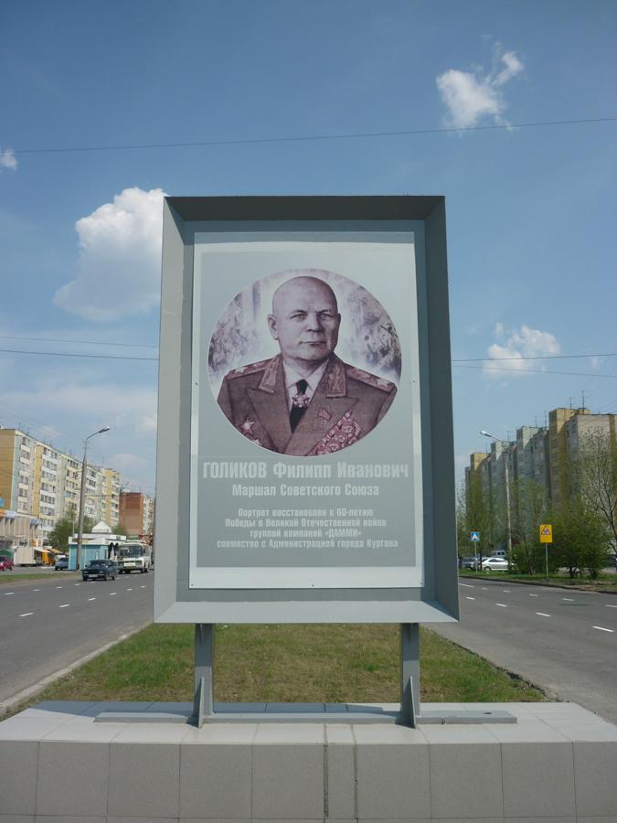 Аншлаг маршалу Ф.И. Голикову (проспект Голикова)