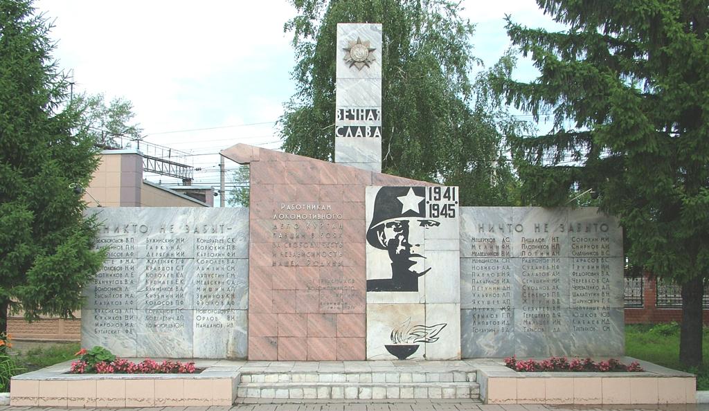 Стела памяти воинам железнодорожникам, погибшим в годы Великой Отечественной войны (Локомотивное депо Зауралье, ул. Омская, 3)