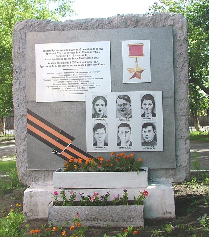 Памятник героям-молодогвардейцам (улица Молодежи, 35, «Средняя общеобразовательная школа № 39»)