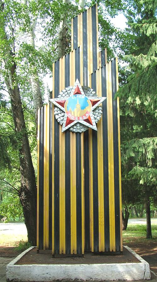 Памятник Победы (ЦПКиО)