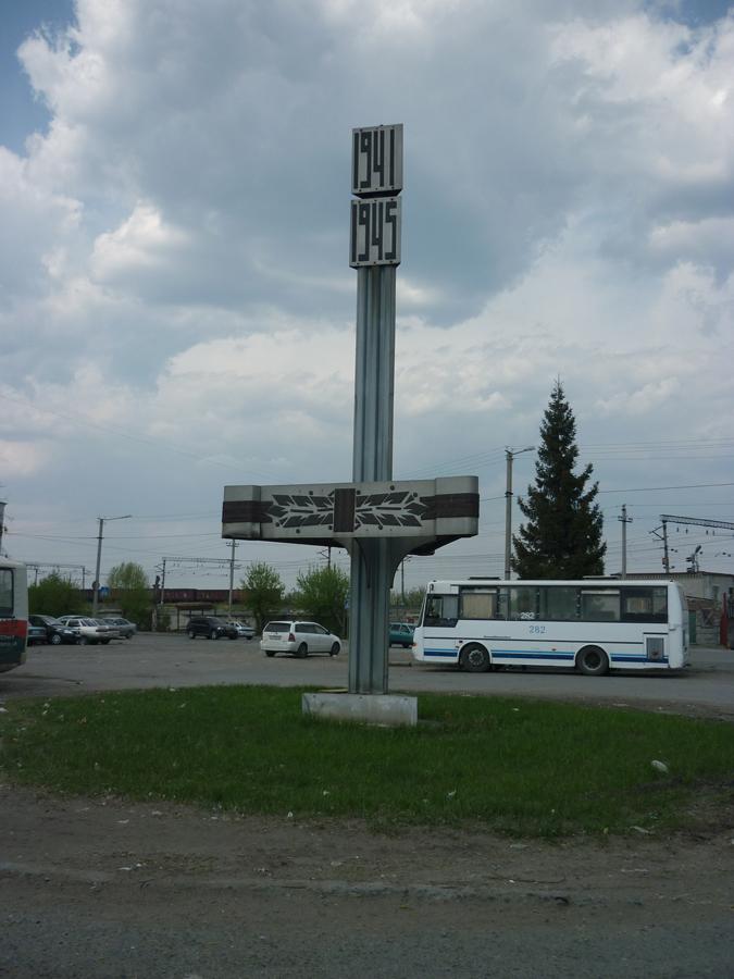 Памятный знак (улица Маркса - улица Половинская)