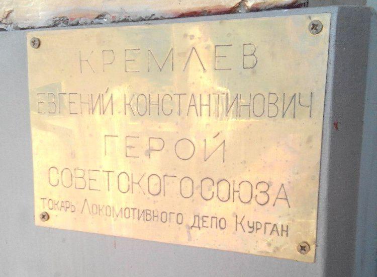 Памятник Герою Советского Союза Е.К. Кремлеву (Административное здание, локомотивное депо Зауралье, ул. Омская 3)