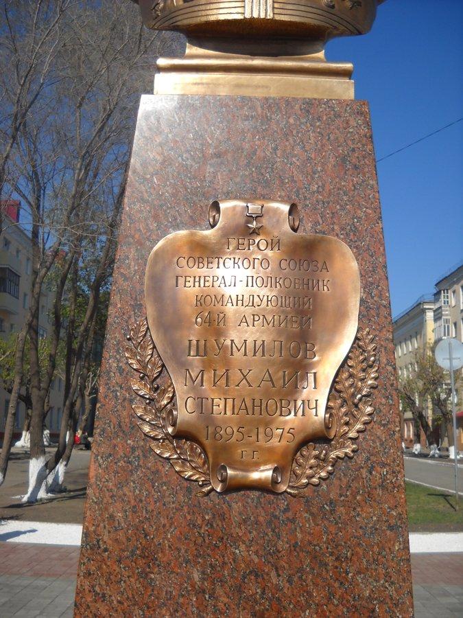 Памятник Герою Советского Союза М.С. Шумилову (улица Пушкина, 137)