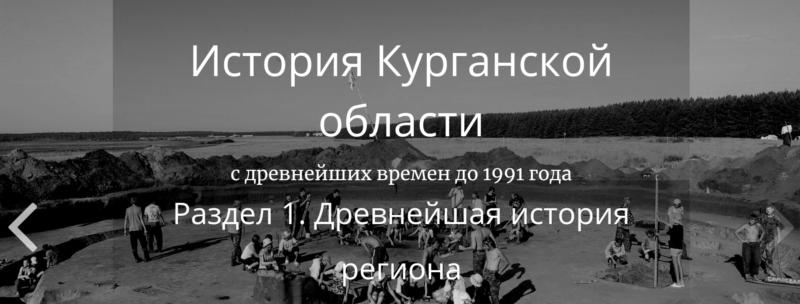 """Проект """"История Курганской области"""""""