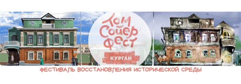 """Фестиваль восстановления исторической среды """"ТомСойерФест - Курган"""""""