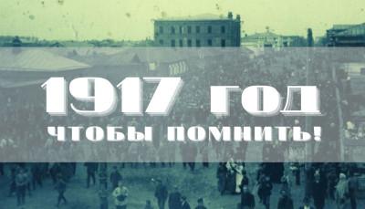 1917: Чтобы Помнить!
