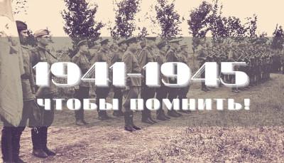 1941-1945: Чтобы Помнить!