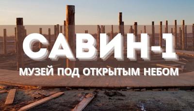 Историко-археологический парк Савин
